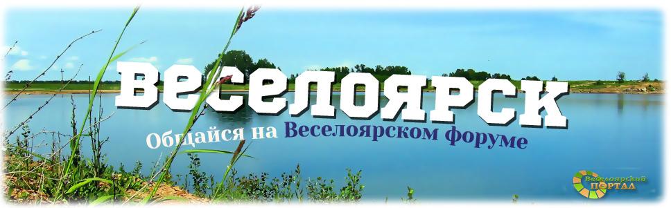 Посмотреть Форум Веселоярска
