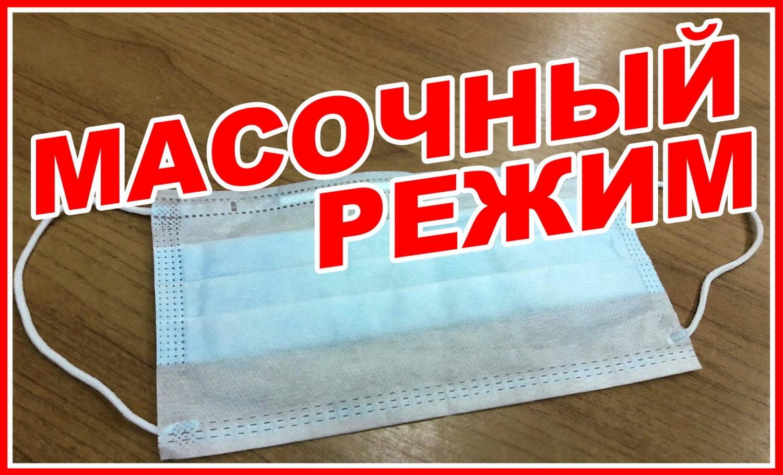 Роспотребнадзор ввел масочный режим по всей России